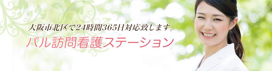 大阪の訪問看護サービス